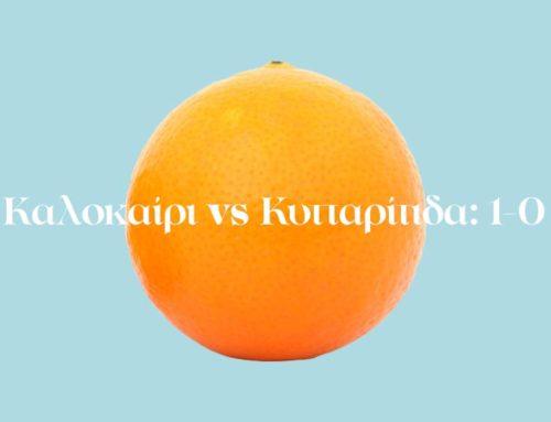 Καλοκαίρι vs Κυτταρίτιδα: 1-0
